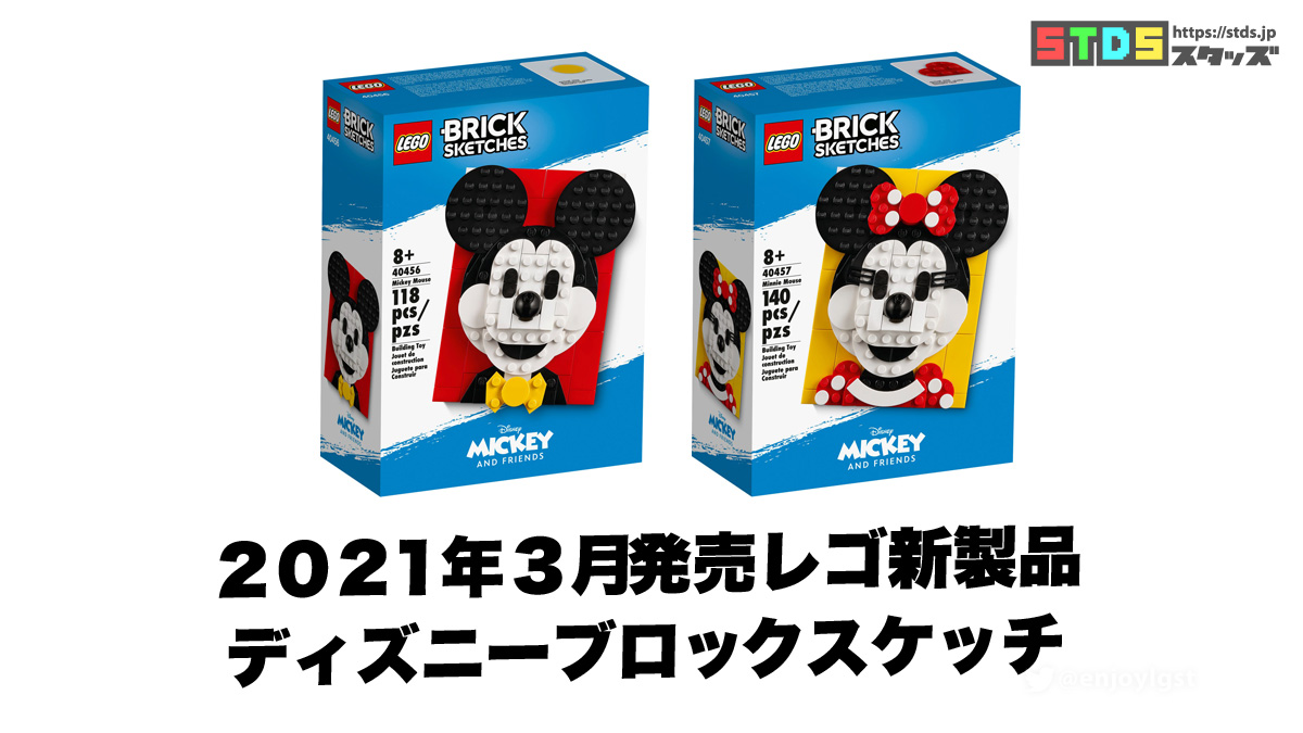 2021年3月発売レゴブロックスケッチ新製品情報:ミッキーマウスとミニーマウス:ディズニー