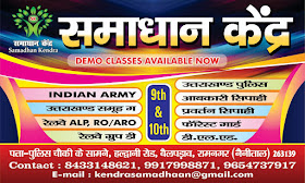 Indian Army GD Paper 2019 in Hindi