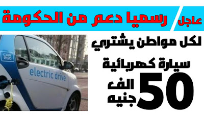 """خصم 50 ألف جنيه لكل مواطن يشتري سيارة كهربائية من """"الصناعة المصرية"""""""