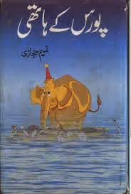 Porus Ke Hathi Urdu Novel by Naseem Hijazi