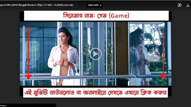 গেম ফুল মুভি   Game (2014) Bengali Full HD Movie Download or Watch   Ajs420