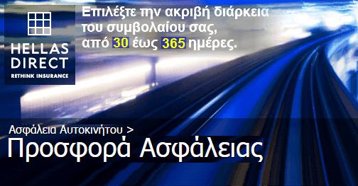 Μηνιαία Ασφάλεια Αυτοκινήτου - Μοτοσυκλέτας - Hellas Direct