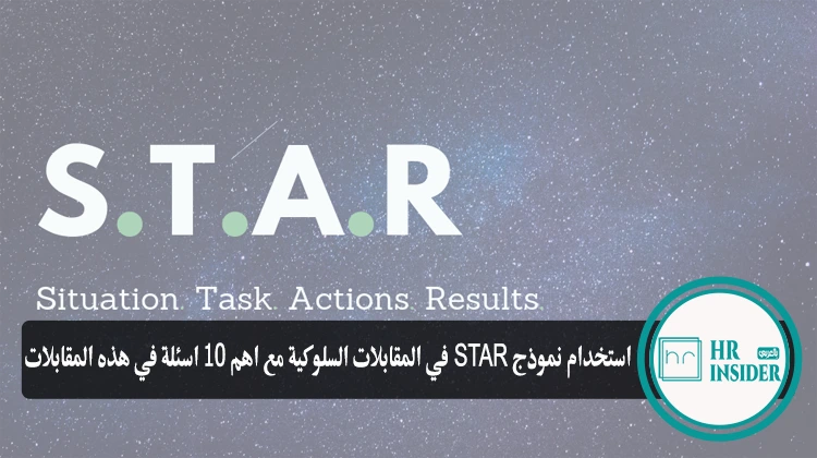 استخدام نموذج STAR في المقابلات السلوكية مع اهم 10 أسئلة في هذه المقابلات