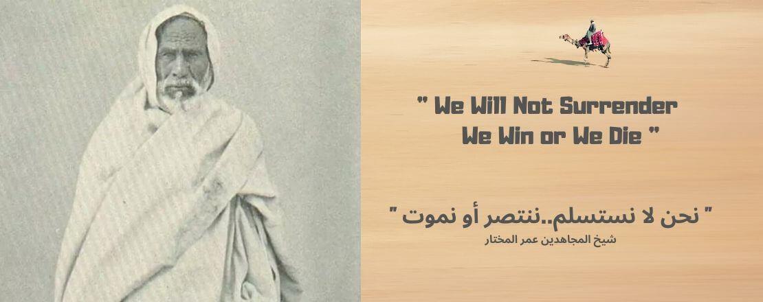 أسد الصحراء وشيخ المجاهدين | عمر المختار