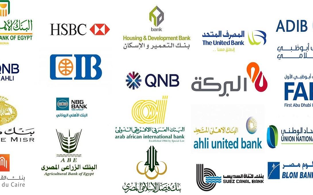 صورة توضيحية للبنوك الملتزمة بتعليمات البنك المركزي ويسري عليها تأجيل القروض