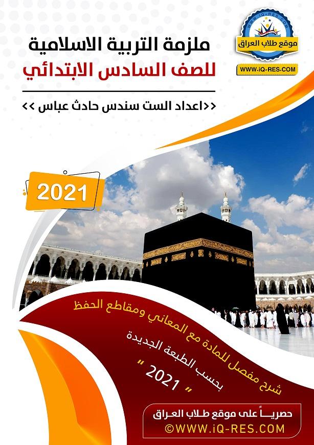 ملزمة الاسلامية للصف السادس الابتدائي 2021 - أ. سندس حادث عباس 0%2B-%2BCopy