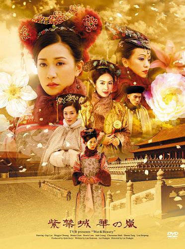 [TVB] Thâm Cung Nội Chiến - War And Beauty (2004) 720p Remux GOTV