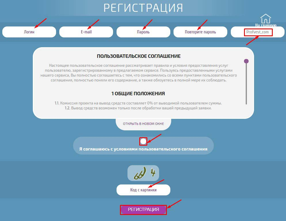 Регистрация в Financ Liberty LTD 2