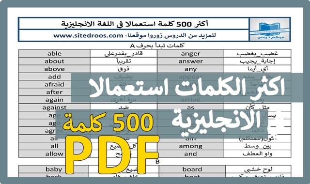 اهم 500 كلمة في الانجليزية PDF