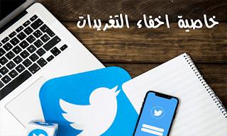 اخفاء التغريدات خاصية تتيحها تويتر امام المطورين