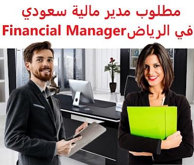 وظائف السعودية مطلوب مدير مالية سعودي  في الرياض Financial Manager