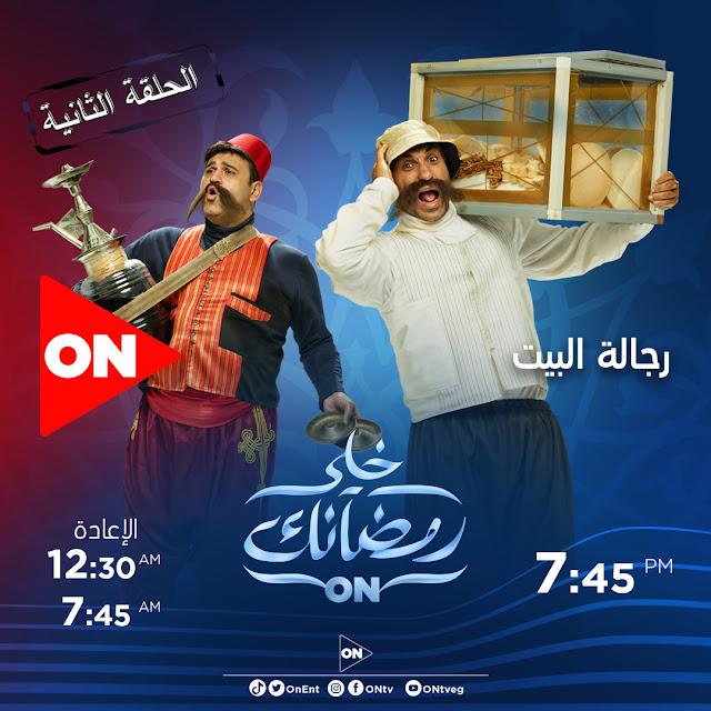 مسلسل رجالة البيت الحلقه السابعه HD