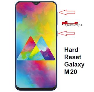 كيف تعمل فورمات لجوال جالاكسي SAMSUNG Galaxy M20  . طريقة فرمتة جالاكسي SAMSUNG Galaxy M20  ﻃﺮﻳﻘﺔ عمل فورمات وحذف كلمة المرور جالاكسي M20 . طريقة فرمتة هاتف جالاكسي Galaxy M20 . طريقة فرمتة جالكسي أم 20 _  Hard Reset galaxy M20 . ضبط المصنع من الهاتف  جلاكسي SAMSUNG Galaxy M20 المغلق . Hard Reset galaxy M20 ضبط المصنع لموبايل سامسونج M20 ; إعادة ضبط المصنع لجهاز جلاكسي SAMSUNG Galaxy M20