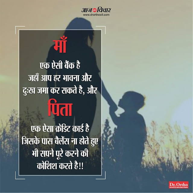 mom and dad saying and quotes in hindi