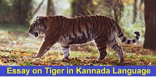ನಮ್ಮ ರಾಷ್ಟ್ರೀಯ ಪ್ರಾಣಿ ಹುಲಿ ಮೇಲೆ ಪ್ರಬಂಧ Essay on Tiger in Kannada Language