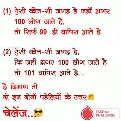 100 Log and 99 and 101 Wapis Commonsense Puzzles Paheliya