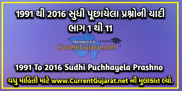 1991 Thi 2016 Shudhi Na Puchayela Prasno Bhag 1 Thi 11 Pdf File