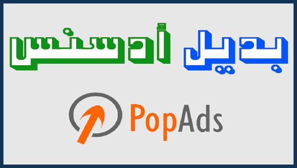 شرح موقع PopAds بديل أدسنس للربح من الاعلانات