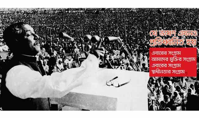 ঐতিহাসিক ৭ মার্চ উপলক্ষে জামালপুর জেলা আওয়ামী লীগের কর্মসূচি