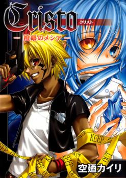 Cristo ~ Orange-Eyed Messiah Manga