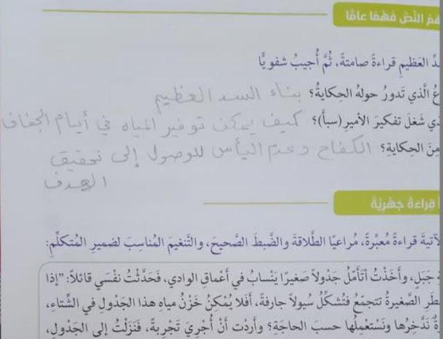 السد العظيم لغة عربية