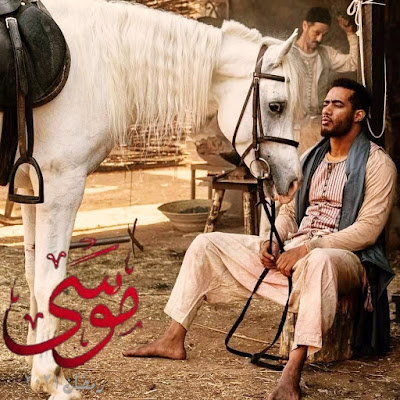 "صور من كواليس مسلسل ""موسي"" رمضان 2021"