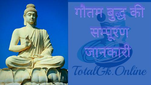 Gautam Budh ka Itihash