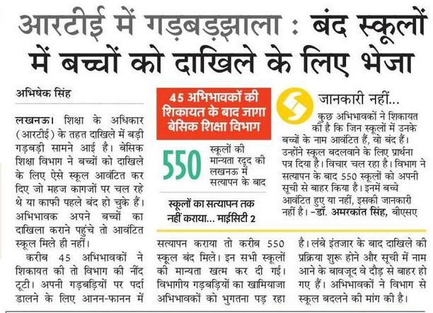 लखनऊ - right to education में गड़बड़झाला - बंद स्कूलों में बच्चों को दाखिले के लिए भेजा, अभिभावकों की शिकायत पर जागा basic shiksha vibhag