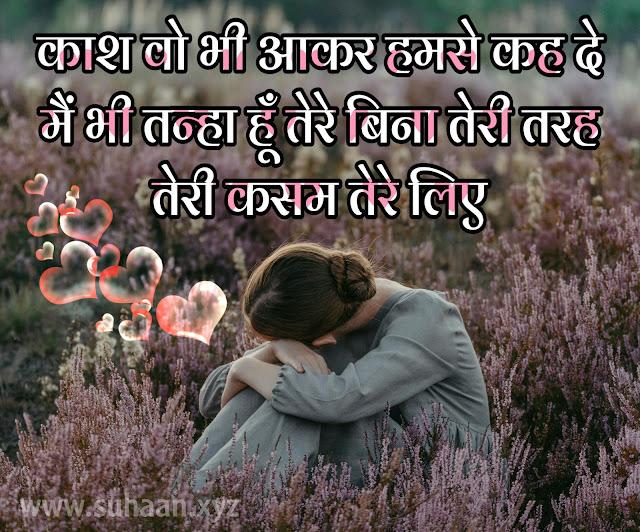 Hindi Shayari, love shayari, bewafa shayari