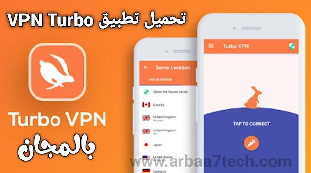 تحميل Turbo VPN للكمبيوتر والأندرويد وios