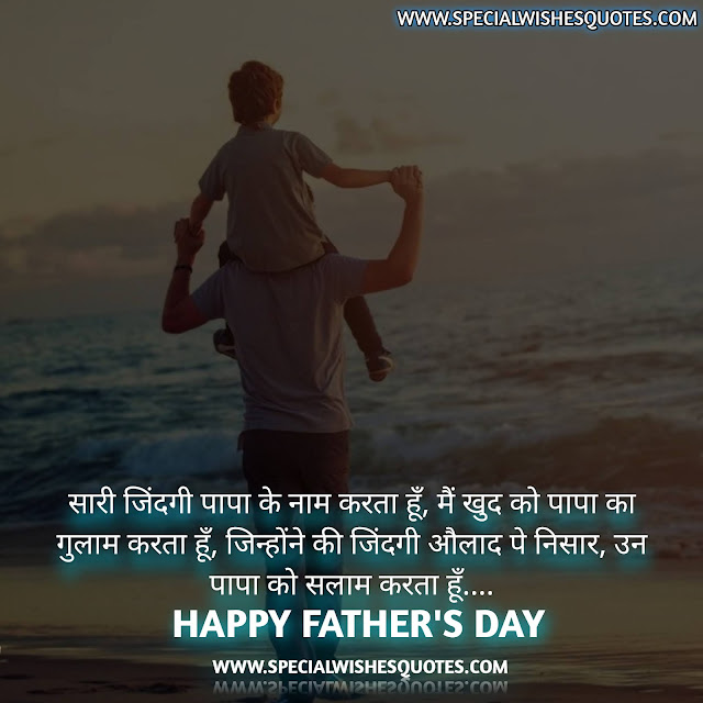 Father Day Shayari from Daughter with Love