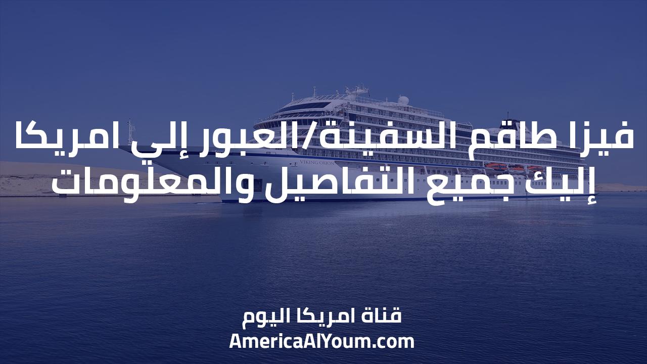 فيزا طاقم السفينة/العبور إلي امريكا.. إليك جميع التفاصيل والمعلومات