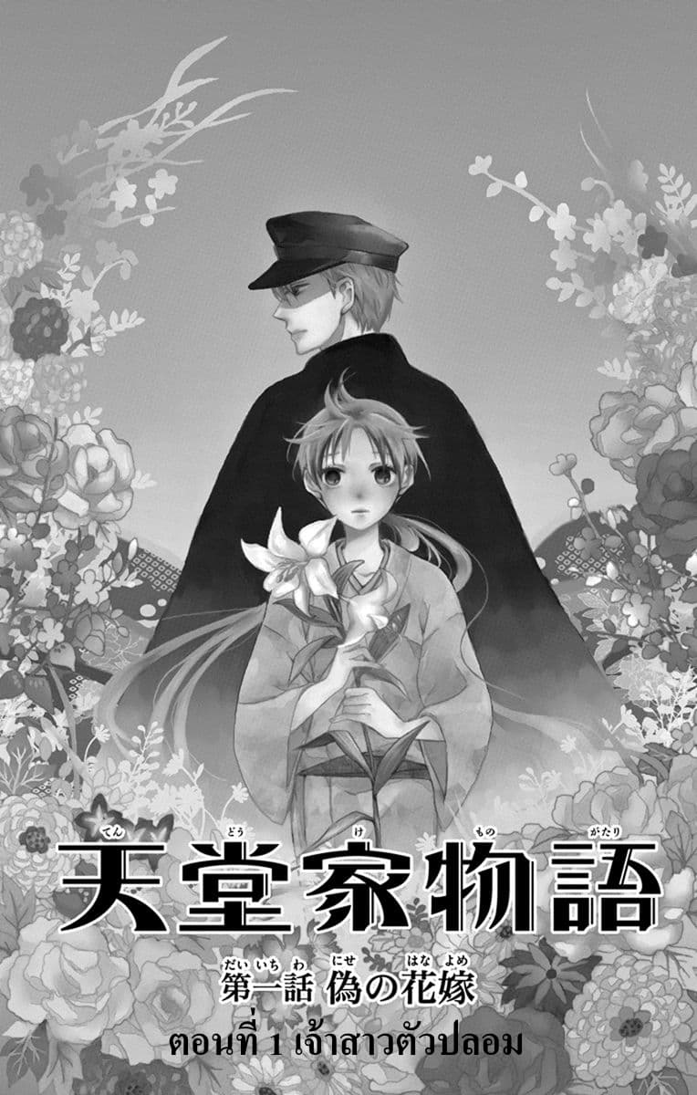 Tendou-ke Monogatari - หน้า 4