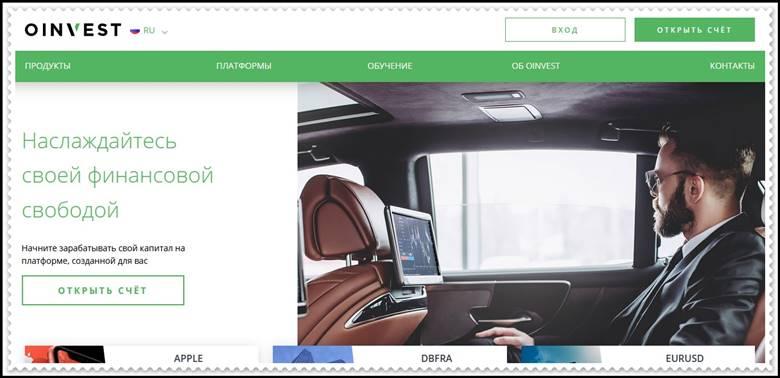 [ЛОХОТРОН] oinvest.com – Отзывы, развод? Компания Oinvest мошенники!