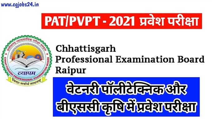 CG VYAPAM में CG PAT और CG PVPT प्रवेश परीक्षा 2021 परीक्षाओं हेतु ऑनलाइन आवेदन करने की तिथि जारी कर दिया गया है।