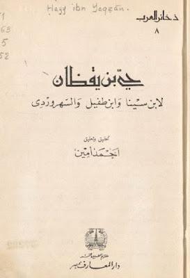 حي بن يقظان لابن سينا، وابن طفيل، والسهروردي - تحقيق أحمد أمين , pdf