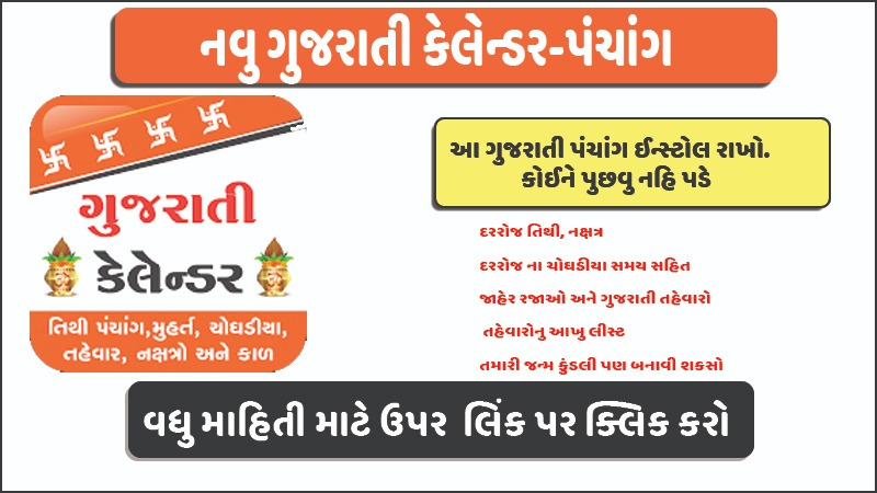 Gujarati Calendar 2021 App