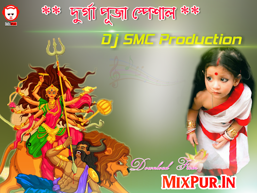 Durga Puja Special Dj SMC Production Mp3 Download