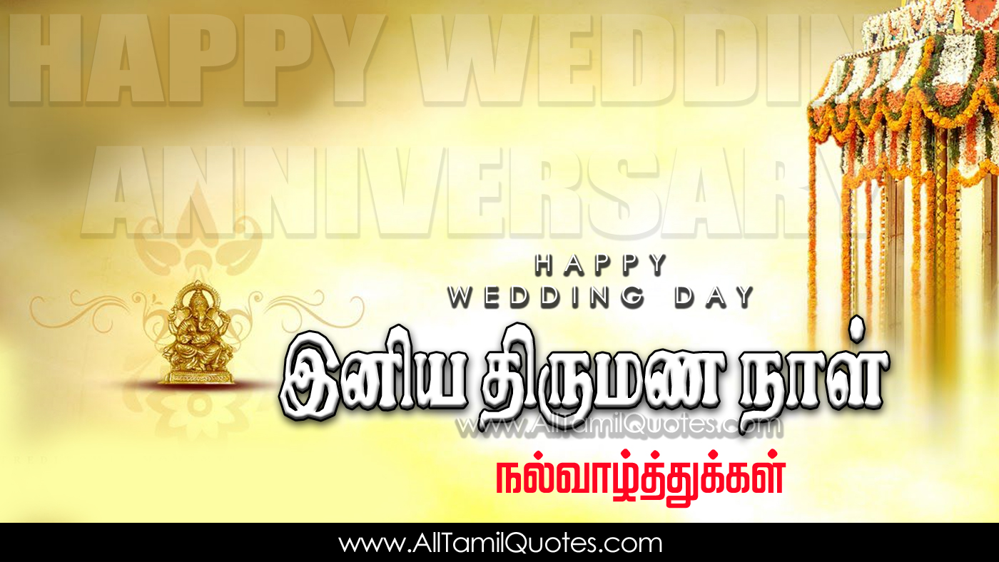 30 Beautiful Tamil Happy Wedding Day Images Best Tamil Marriage Day Greetings Images Top Hd Wallpapers Wedding Anniversary Tamil Quotes Whatsapp Pitures Free Download