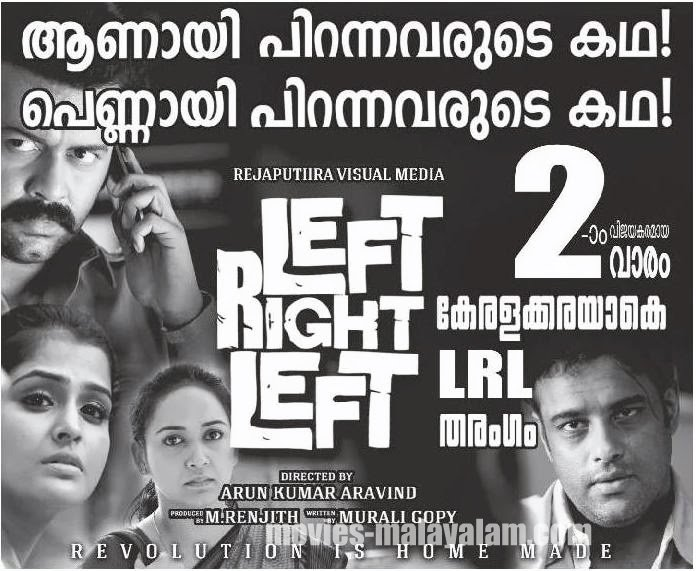 Left right left malayalam movie dialogues / Egalite for all
