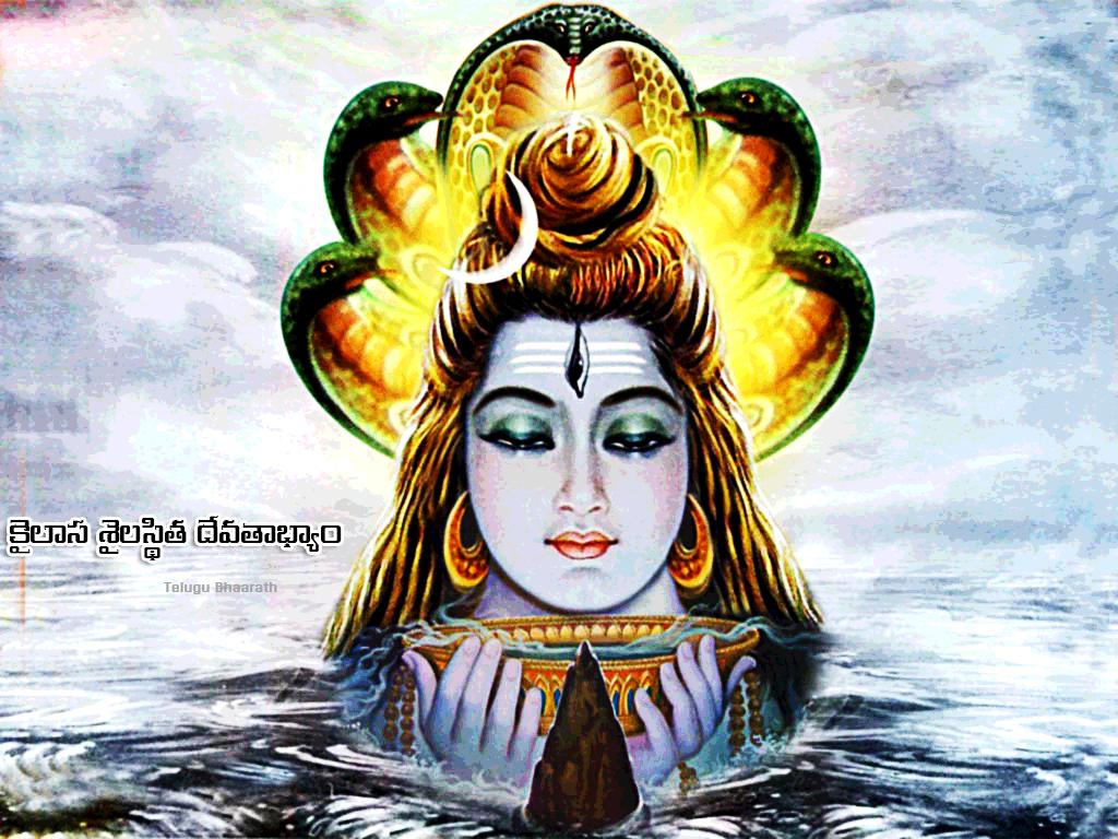 మహా శివరాత్రి - ఆధ్యాత్మికస్పూర్తి - Maha Shivaratri, Adhyatmika Spoorti