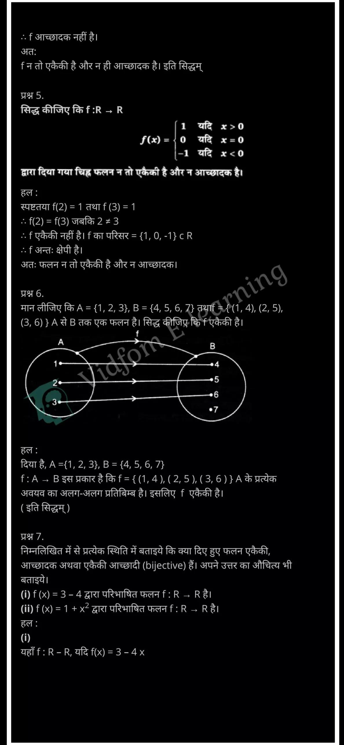 class 12 maths chapter 1 night hindi medium13