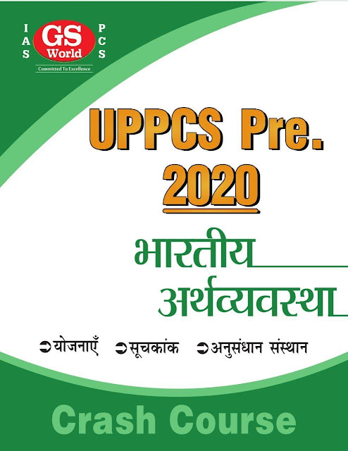 Indian Economy : For UPPCS Exam Hindi PDF Book