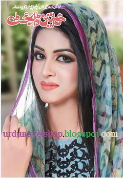 Download Khawateen Digest August 2016 Read Online Urdu Digest
