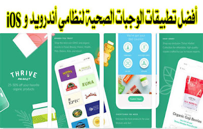 تطبيق-Thrive-Market