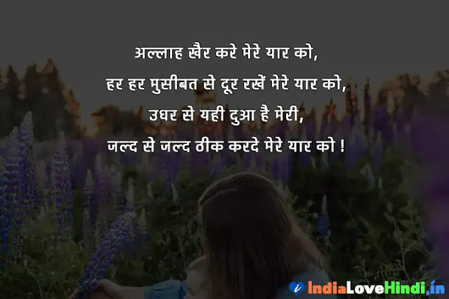 i wish you get well soon meaning in hindi