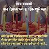 बायकोला वाढदिवसाच्या शुभेच्छा - Bayko Birthday Wishes In Marathi