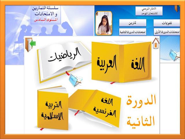 أسطوانة تجميعية : تمارين، امتحانات، تقويمات و موحد السادس ابتدائي جميع المواد