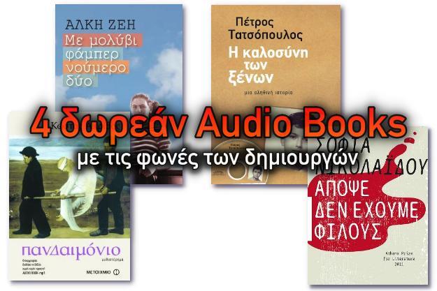4 δωρεάν Audio Books από τις εκδόσεις Μεταίχμιο