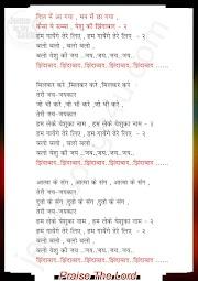 Dil Main Aa Gaya Mann Main Chha Gaya Jesus Hindi song Lyrics //  दिल में आ गाय , मन में छा गया जीसस सॉन्ग लिरिक्स